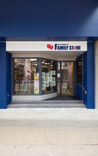 2018/02 Salvation Army Family Store at Prince Edward